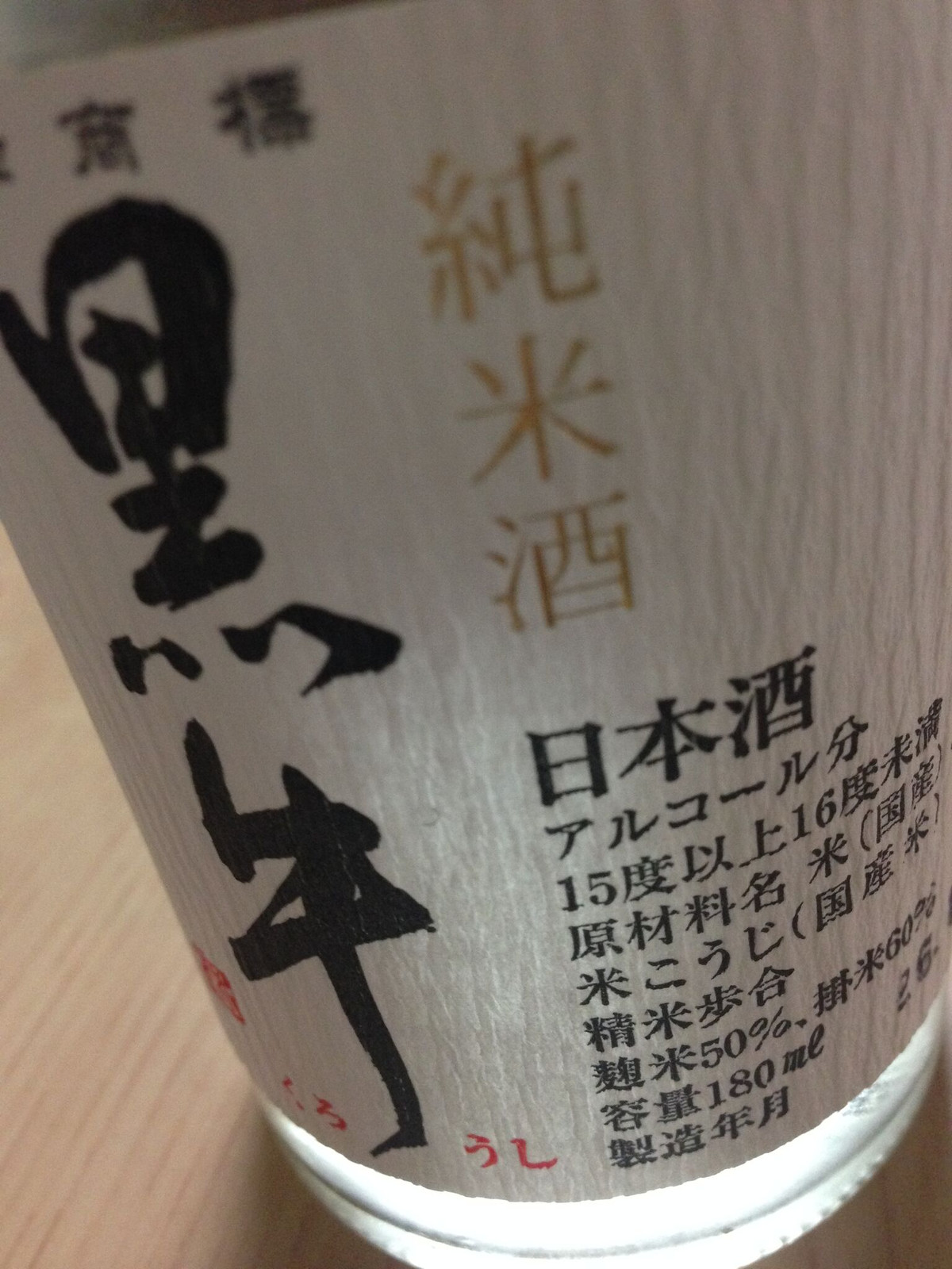 Kuroushi