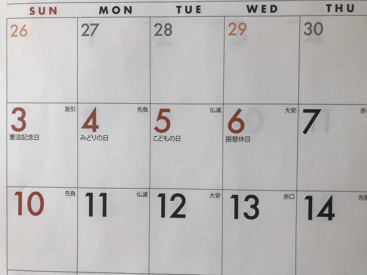 一年にいわゆる「平日」は何日くらいあるのか?
