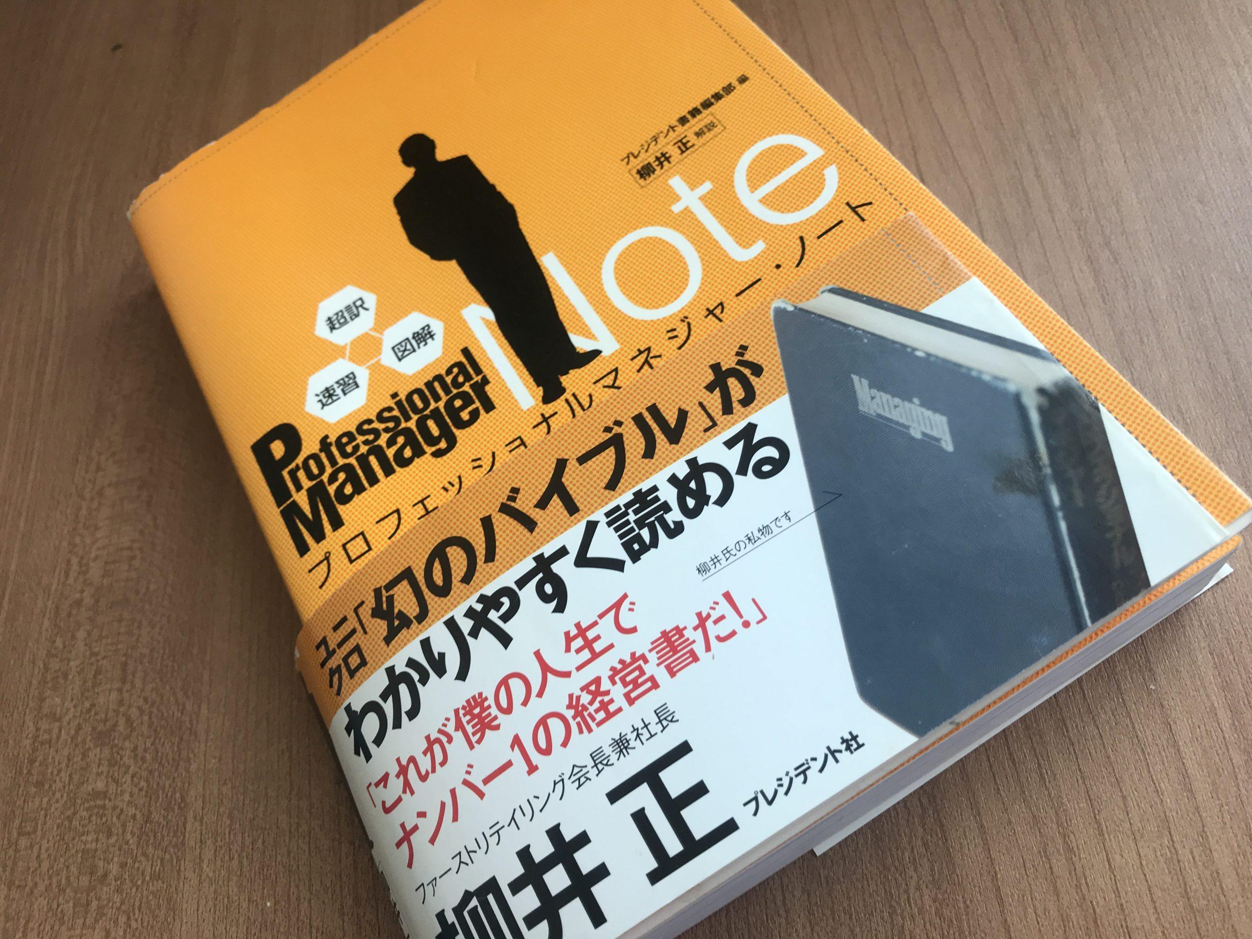 ユニクロの柳井さんが激押ししてた「プロフェッショナルマネージャー・ノート」