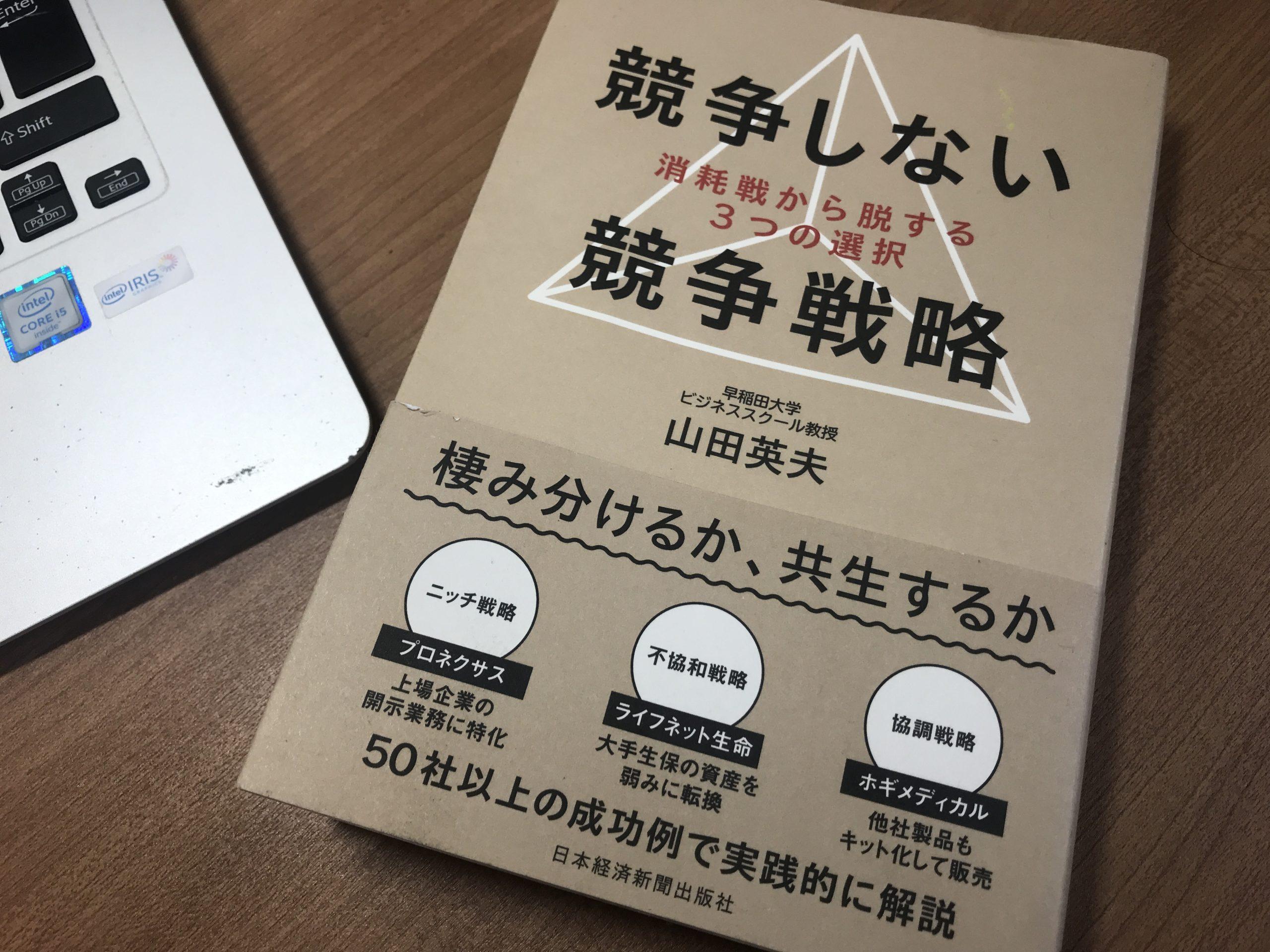 「競争しない競争戦略--消耗戦から脱する3つの選択 (日本経済新聞出版) | 山田英夫」の表紙