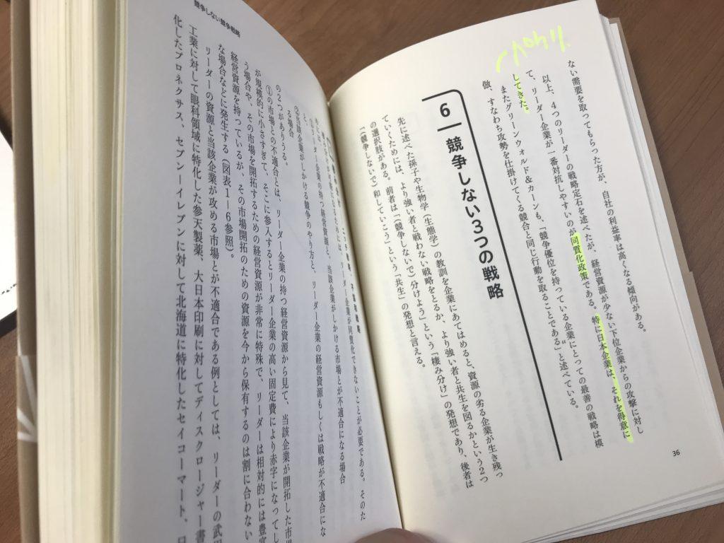 競争しない競争戦略--消耗戦から脱する3つの選択 (日本経済新聞出版) の中身の写真